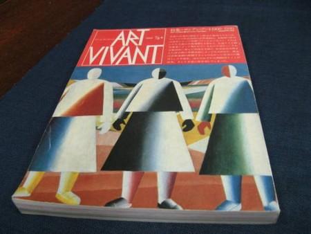写真3-1(1982.7・8合併号)