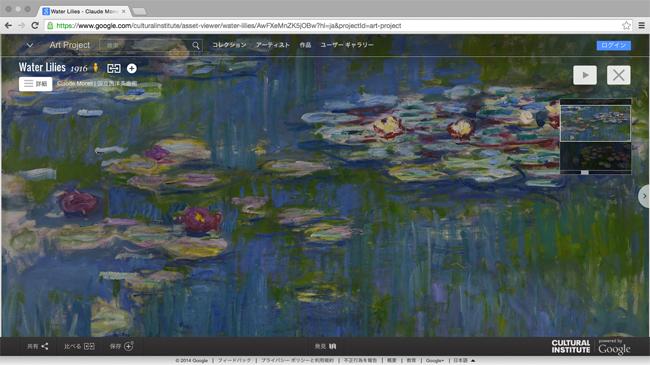 Google Art Projectスクリーンショット